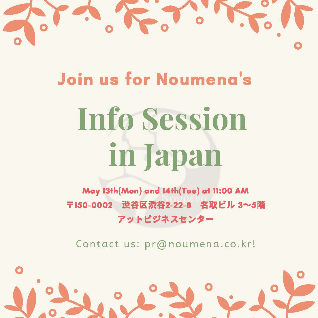 2019 Noumena Info Session in Japan