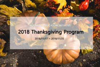 2018 Thanksgiving Program